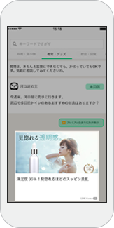 LINE広告ネットワーク(旧LINE Ads Platform for Publishers)