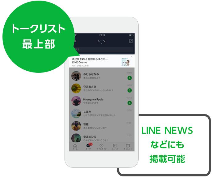 LINE広告の配信例
