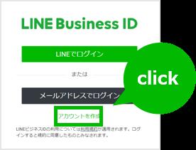 Line ビジネス ログイン