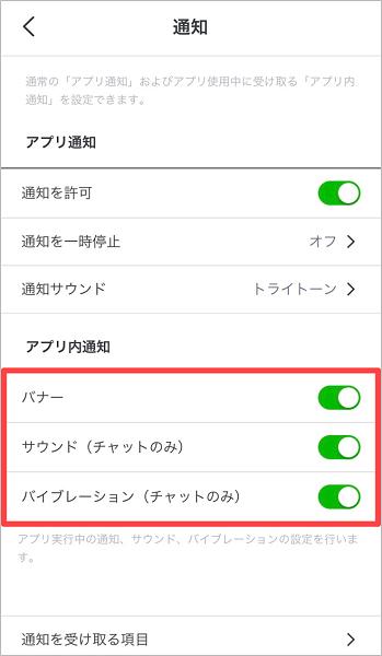 LINE公式アカウント│アプリ通知の設定方法 LINE for Business