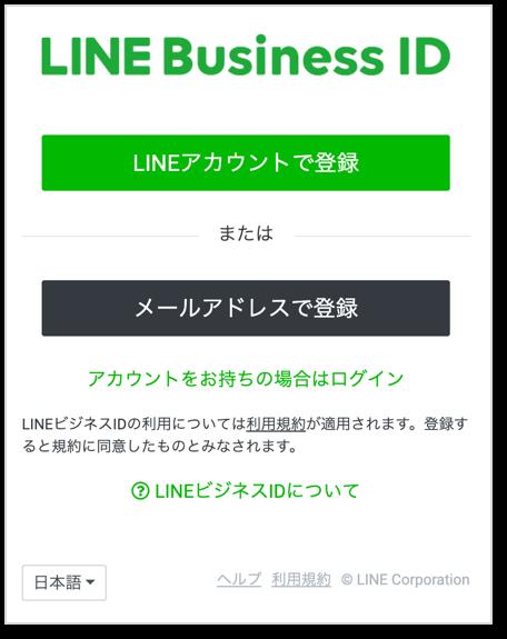 LINE公式アカウント 作成画面