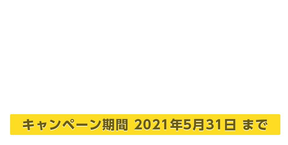 10万円分の広告費が無料!