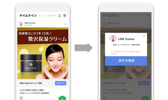 LINE公式アカウント (LINE Official Account Manager) 友だち追加 ...