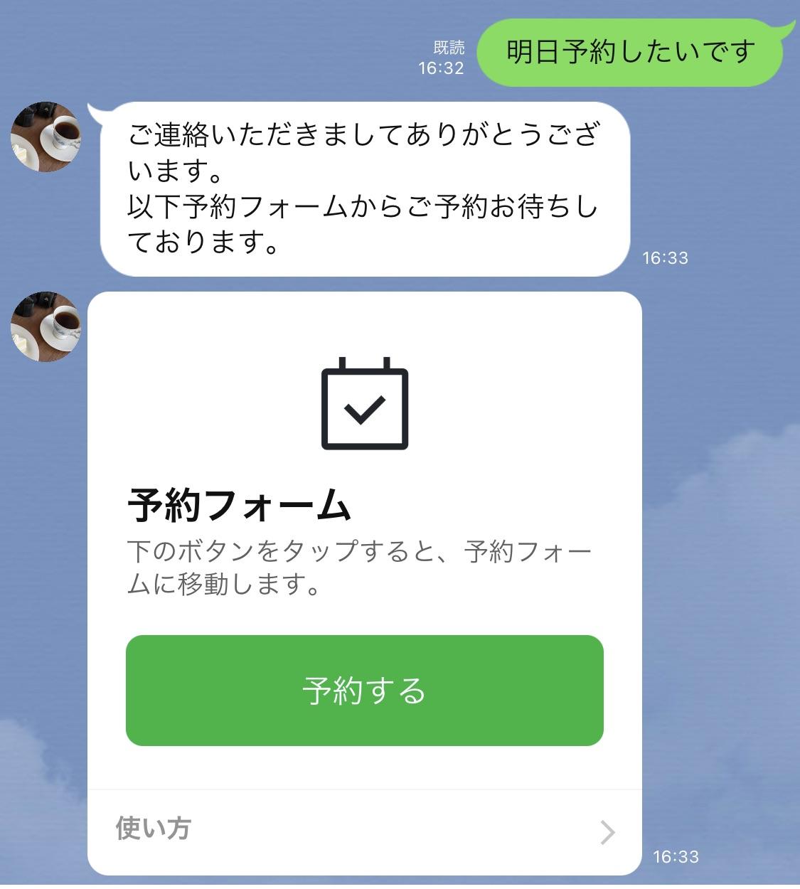 LINE公式アカウントで予約を受ける【無料】