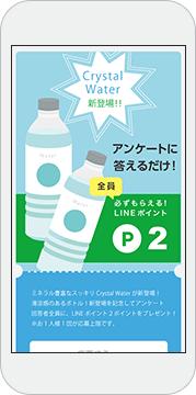 LINEオープンキャンペーン(アンケート型)
