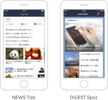 LINE NEWS Screen