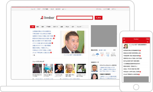 livedoor NEWS Screen