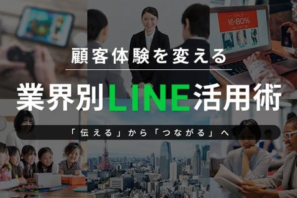 AdverTimes|業界別のLINE活用術