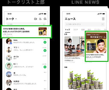 LINE広告 配信面(一部抜粋)