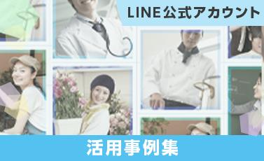 LINE公式アカウント 活用事例集