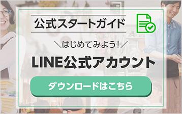 はじめてみよう!LINE公式アカウント
