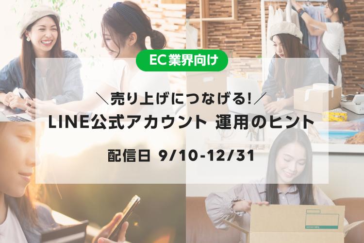 【EC業界向け】売上につなげる! LINE公式アカウント 運用のヒント